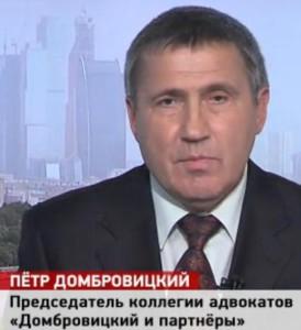 Адвокат Пётр Домбровицкий