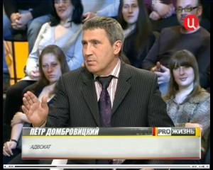 адвокат Домбровицкий, ТВЦ